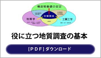 役に立つ地質調査の基本PDF