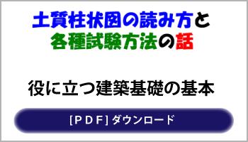 役に立つ建築基礎の基本PDF