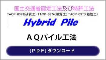 AQパイル工法