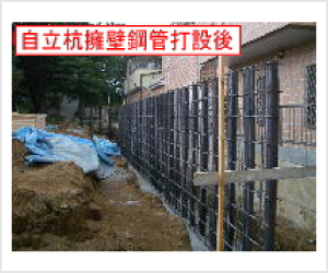 自立杭擁壁鋼管打設後