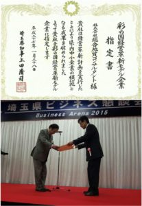 埼玉県ビジネス懇談会