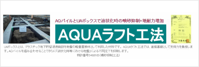 AQUAラフト工法